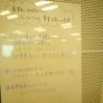 プロアクションカフェ4まとめ2(ボランティアから事業へ)